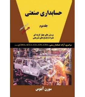 کتاب حسابداری صنعتی جلد دوم