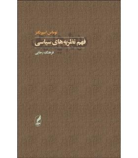 کتاب فهم نظریه های سیاسی