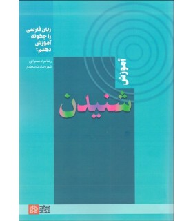 کتاب آموزش شنیدن زبان فارسی را چگونه آموزش دهیم