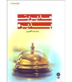 کتاب مدیریت پذیرنده