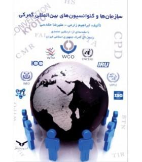 کتاب سازمان ها و کنوانسیون های بین المللی گمرکی