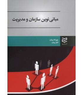 کتاب مبانی نوین سازمان و مدیریت