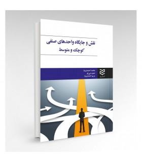 کتاب نقش و جایگاه واحدهای صنفی کوچک و متوسط