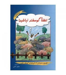 کتاب لطفا گوسفند نباشید