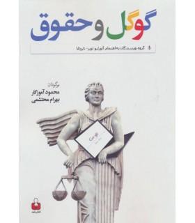 کتاب گوگل و حقوق