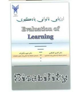 کتاب ارزیابی ناتوانی یادگیری
