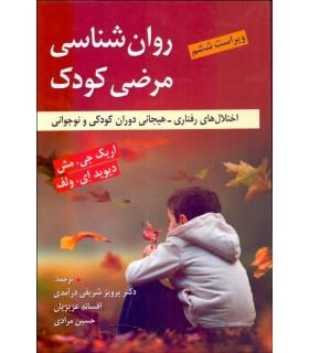 کتاب روان شناسی مرضی کودک اختلال های رفتاری هیجانی دوران کودکی