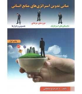 کتاب مبانی تدوین استراتژی های منابع انسانی