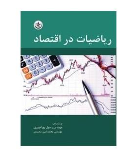 کتاب ریاضیات در اقتصاد