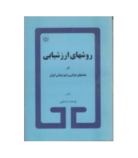 کتاب روش های ارزشیابی در بخش های دولتی و غیر دولتی ایران