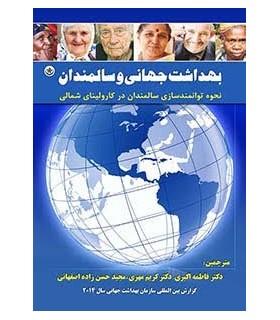 کتاب بهداشت جهانی و سالمندان