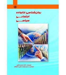 کتاب روانشناسی خانواده اجتماعی سیاسی