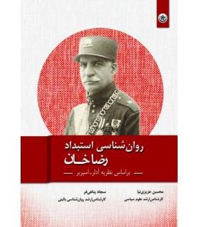 کتاب روانشناسی استبداد رضا خان