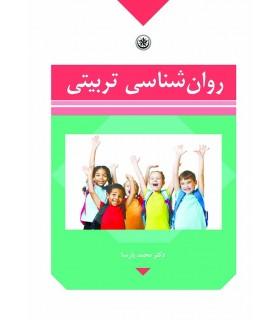 کتاب روان شناسی تربیتی