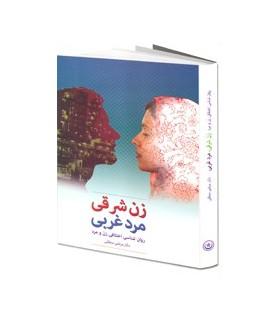 کتاب زن شرقی مرد غربی