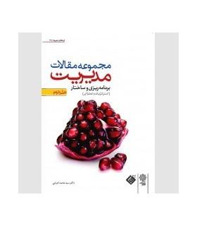 کتاب مجموعه مقالات مدیریت جلد دوم برنامه ریزی و ساختار استراتژیک و عملیاتی