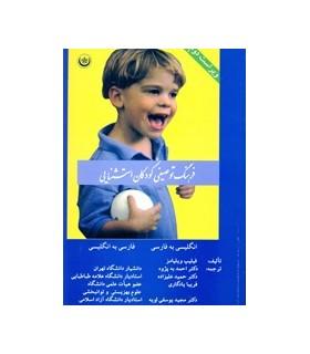 کتاب فرهنگ توصیفی کودکان استثنایی