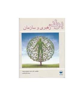 کتاب برند رهبری و سازمان