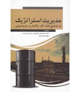 کتاب مدیریت استراتژیک در صنایع نفت و گاز و پالایش و پتروشیمی