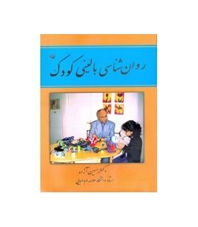 کتاب روان شناسی بالینی کودک