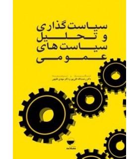 کتاب سیاستگذاری و تحلیل سیاست های عمومی