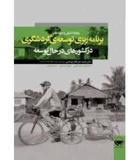 کتاب برنامه ریزی توسعه گردشگری در کشورهای در حال توسعه