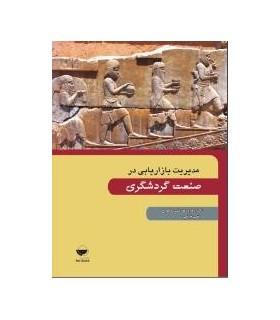 کتاب مدیریت بازاریابی در صنعت گردشگری