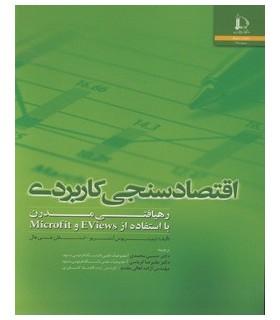کتاب اقتصادسنجی کاربردی رهیافتی مدرن با استفاده از Eviews و Microfit