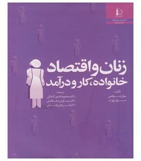 کتاب زنان و اقتصاد خانواده کار و درآمد