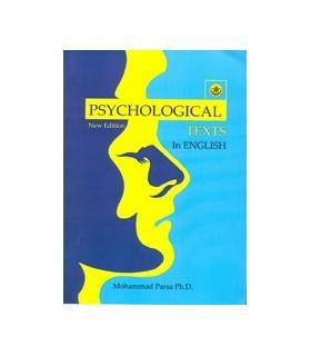 کتاب متون روان شناسی
