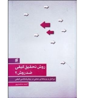 کتاب روش تحقیق کیفی ضد روش 2