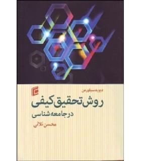 کتاب روش تحقیق کیفی در جامعه شناسی