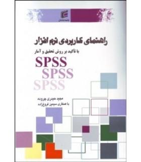 کتاب راهنمای کاربردی نرم افزار SPSS