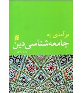 کتاب درآمدی به جامعه شناسی دین