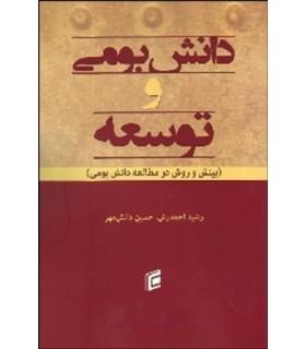 کتاب دانش بومی و توسعه