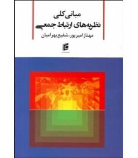 کتاب مبانی کلی نظریه های ارتباط جمعی