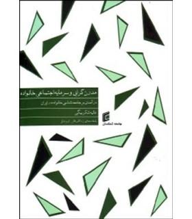 کتاب مدرن گرایی و سرمایه اجتماعی خانواده