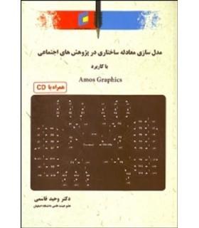 کتاب مدل سازی ساختاری در پزوهش اجتماعی با کاربرد Amos Graphics