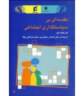 کتاب مقدمه ای بر سیاست گذاری اجتماعی