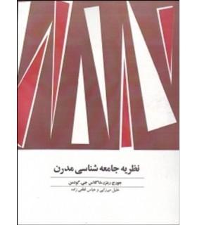 کتاب نظریه جامعه شناسی مدرن
