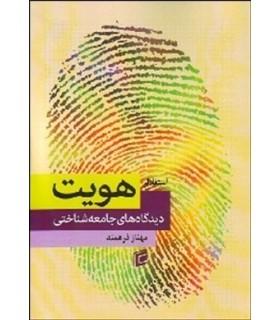 کتاب هویت دیدگاه جامعه شناختی