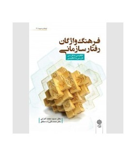 کتاب فرهنگ واژگان رفتار سازمانی