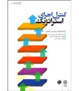 کتاب کنترل اجرای استراتژیک
