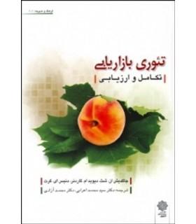 کتاب تئوری بازاریابی تکامل و ارزیابی