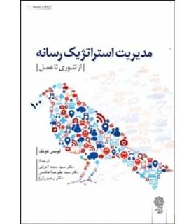کتاب مدیریت استراتژیک رسانه از تئوری تا عمل