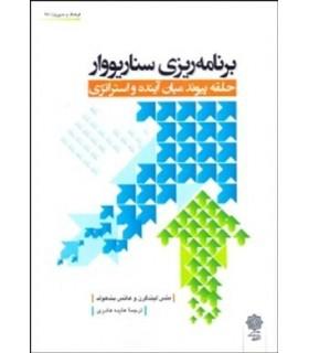 کتاب برنامه ریزی سناریووار ارتباط بین آینده و استراتژی