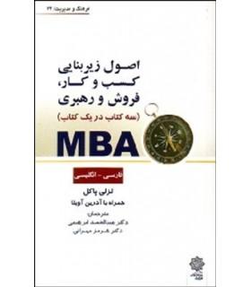 کتاب MBA سه کتاب در یک کتاب فارسی - انگلیسی