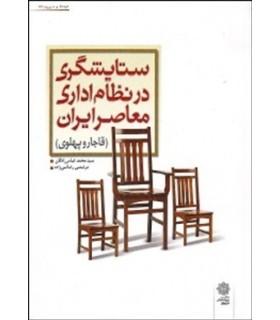 کتاب ستایشگری در نظام اداری معاصر ایران قاجار و پهلوی