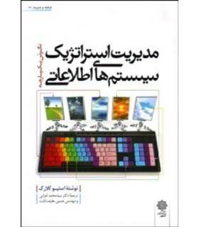 کتاب مدیریت استراتژیک سیستم های اطلاعاتی نگرش یکپارچه ویرایش 2007