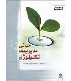 کتاب مبانی مدیریت تکنولوژی متون آموزشی مدیریت